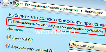 web-how-ruavtomaticheskij-vhod-v-windows-7-bez-vvoda-parolya