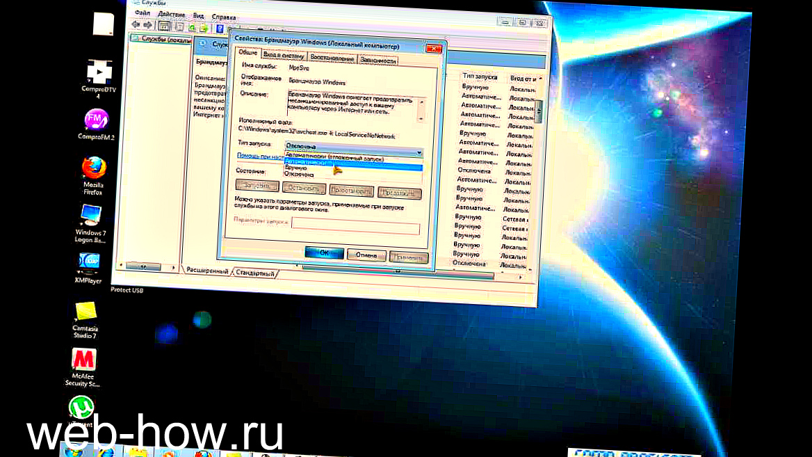 web-how-rukak-otklyuchit-brandmauer-windows-7