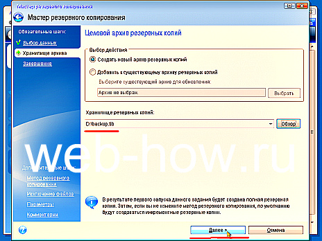 web-how-ruotklyuchaem-rezervnoe-kopirovanie-v-windows-7
